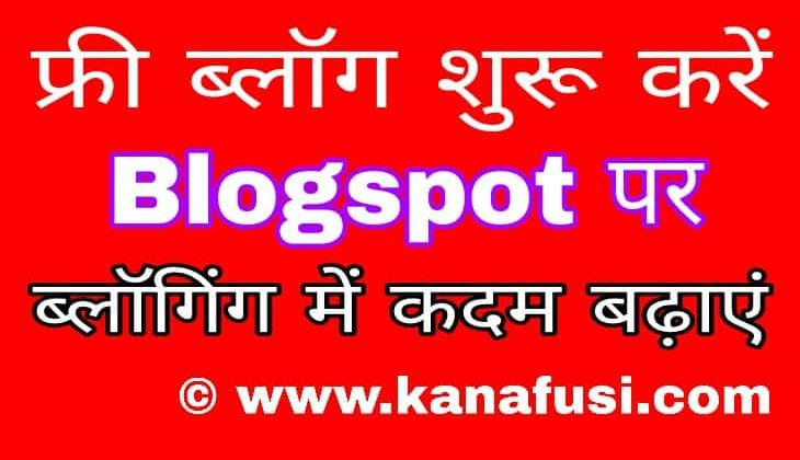 How to start blogging. Create free blog on the blogspot