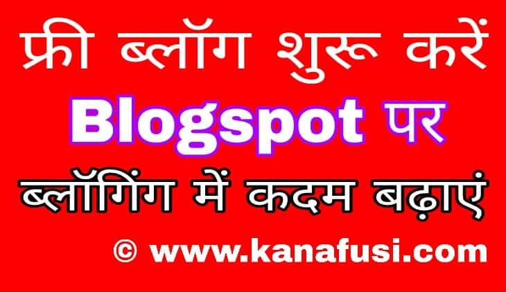 Create free blog on the blogspot