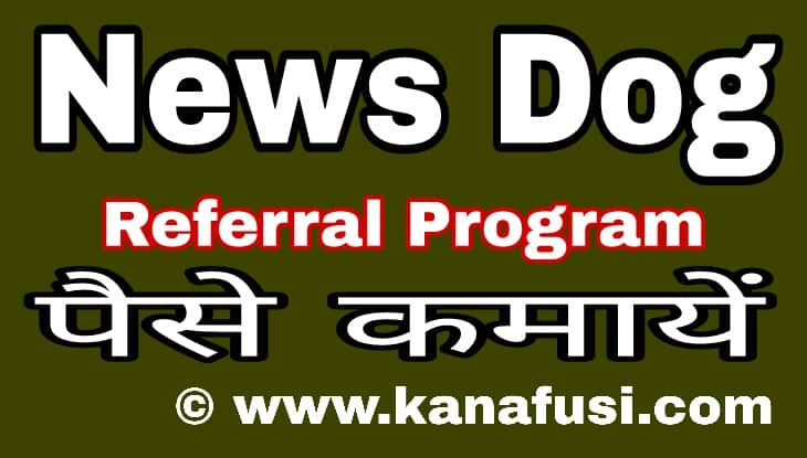 News Dog Referral Program Se Paise Kaise Kamaye