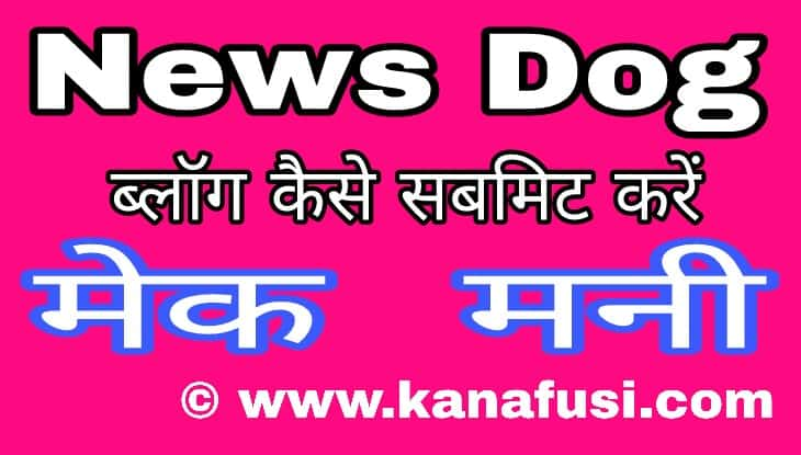 News Dog Me Blog Submit Kaise Kare