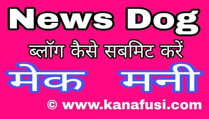 News Dog Me Blog Submit Kaise Kare – Make Money