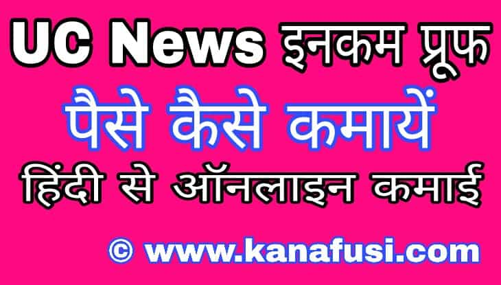 UC News Se Paise Kaise Kamaye - UC News Income Proof
