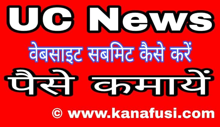 UC News Me Website Submit Kaise Kare Hindi Me