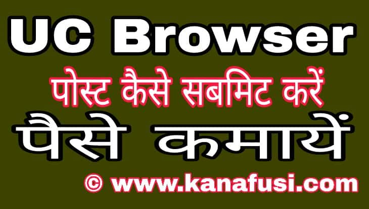 Uc Browser Me Blog Post Kaise Submit Kare Hindi Me