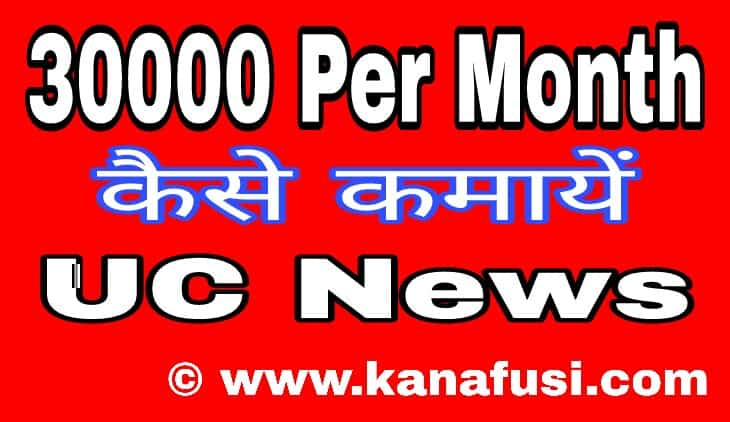 Uc News Se Kaise Kamaye Full Informatiom in Hindi