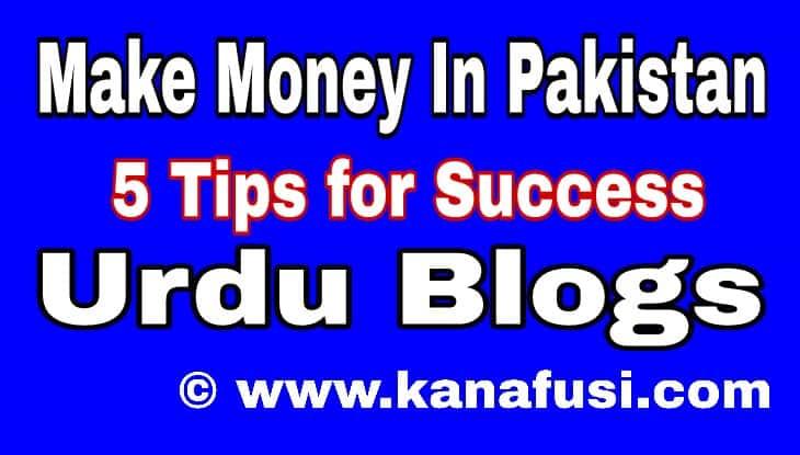Make Money Online In Pakistan from Urdu blogs – 5 Tips for Success