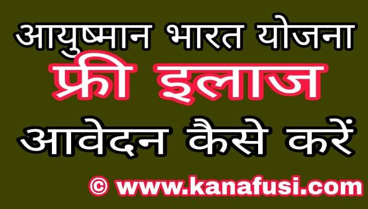 Ayushman Bharat Yojana Me Apply Kaise Kare