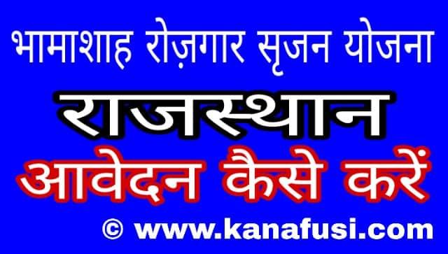 Bhamashah Rozgar Srijan Yojana Me Apply Kaise Kare