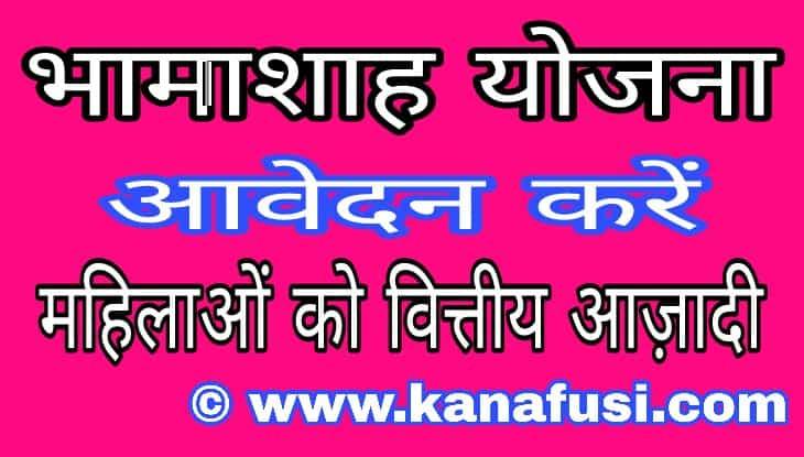 Bhamashah Yojana Me Awedan kaise kare