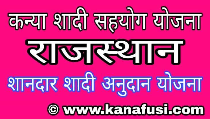 Rajasthan Kanya Shadi Sahyog Yojna Me Awedan Kaise Kare Hindi Me