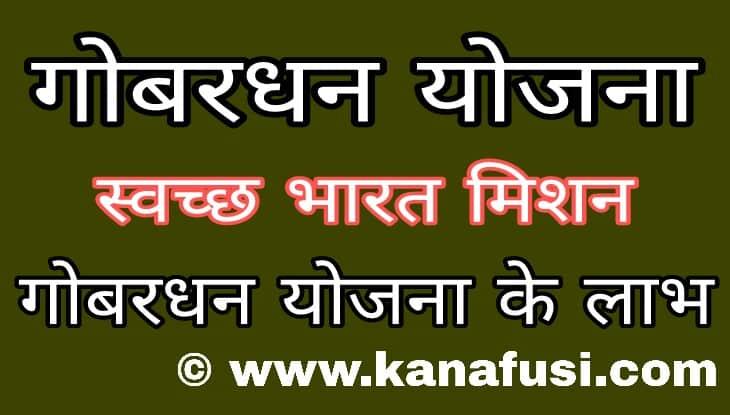 Gobardhan Yojana Me Online Avedan Kaise Kare Hindi Me
