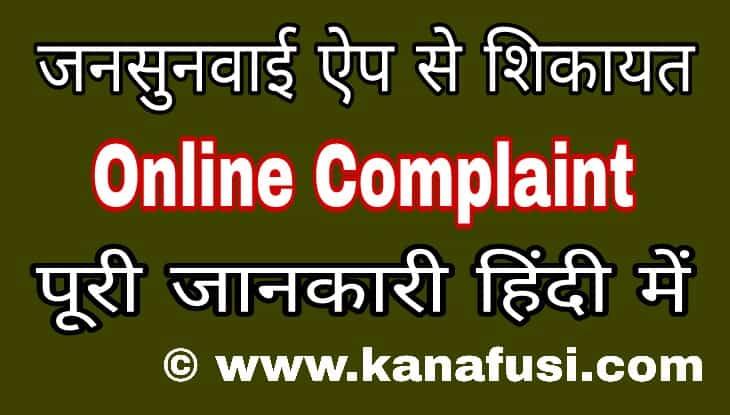 Jansunwai App Se Online Complaint Kaise Kare