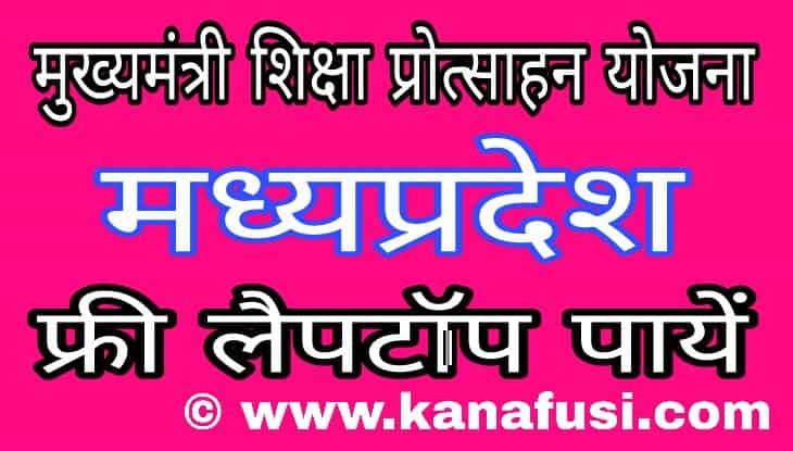 Mukhyamantri Shiksha Protshan Yojna Me Awedan Kaise Kare