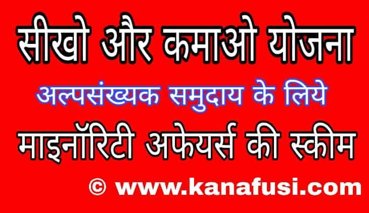 Seekho Aur Kamao Yojana Me Awedan Kaise Kare Hindi Me