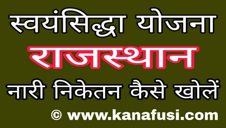 Swayamsiddha Yojana Me Apply Kaise Kare