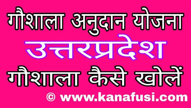 Gaushala Anudan Yojana Me Apply Kaise Kare Full Information in Hindi