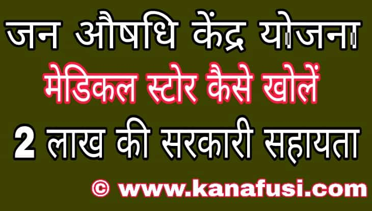 Jan Aushadhi Kendra Medical Store Kaise Khole Full Information in Hindi
