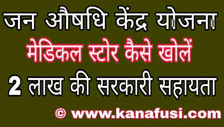 Jan Aushadhi Kendra Medical Store Kaise Khole Full Information in Hindi