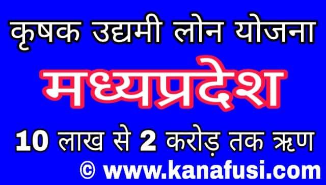 Krishak Udhyami Loan Yojana Madhya Pradesh Se Loan Kaise Le Hindi Me