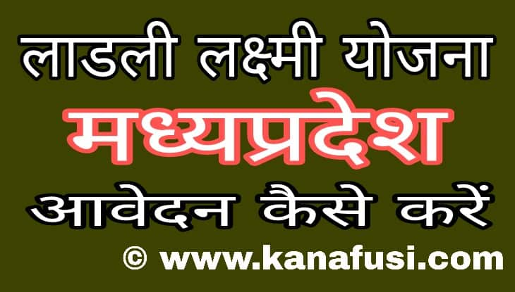 Ladli Laxmi Yojana Me Apply Kaise Kare – E-Ladli Online Application Form