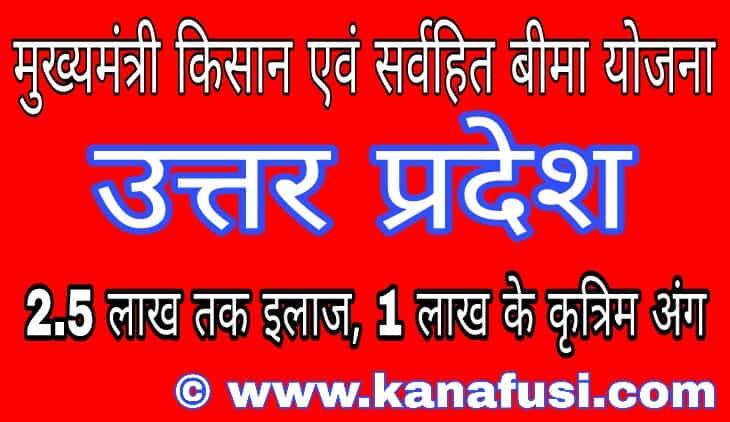 Mukhymantri Kisan Evm Sarvahit Bima Yojana UP Hindi Me