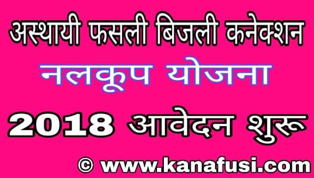 Nalkoop Yojana UP Me Asthayi Fasli Electrical Connection Full Information Hindi Me