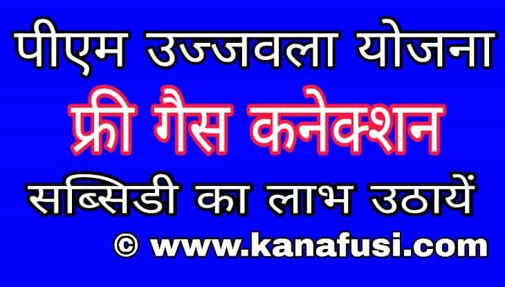 PM Ujjwala Yojna Me Apply kaise kare