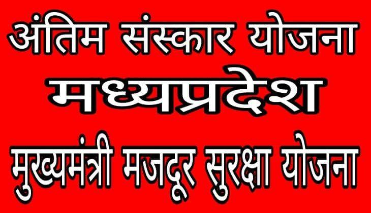 Anteysti Sahayta Yojana Madhya Pradesh Me Awedan Kaise Kare