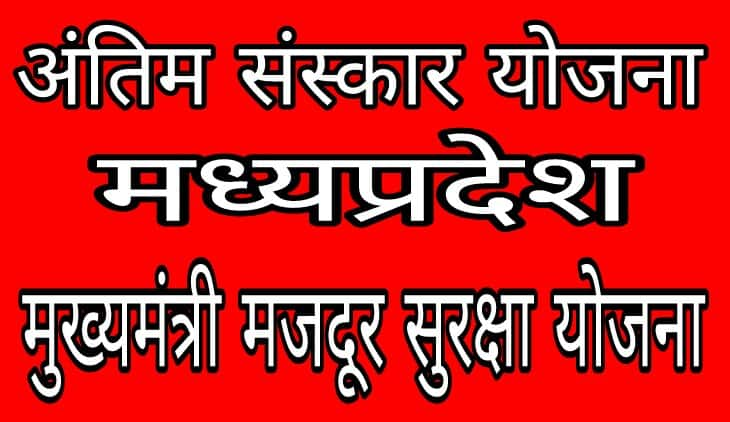 Anteysti Sahayta Yojana Madhya Pradesh Hindi Me