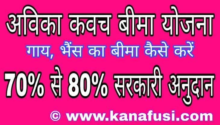 Avika Kavach Bima Yojana Me Avedan Kaise Kare Hindi Me