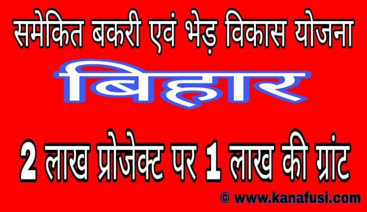 Bakri Palan Yojana Bihar Me Avedan Kaise Kare Hindi Me