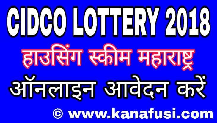 Cidco Lottery Me Online Avedan
