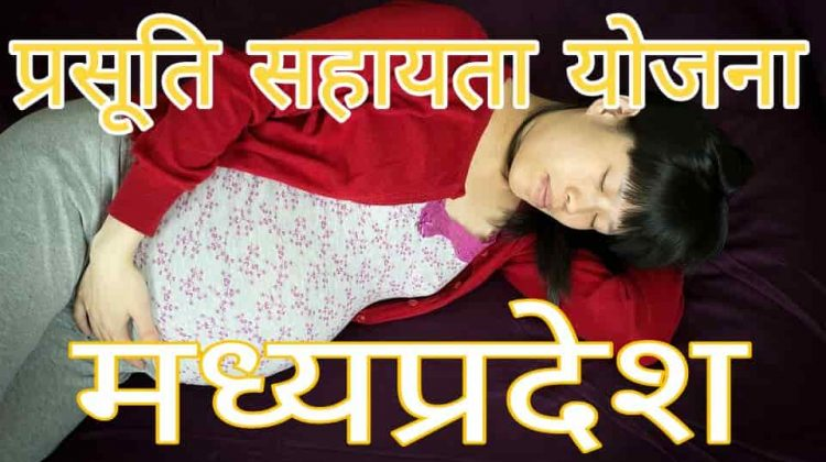 Madhya Pradesh Prasuti Sahayata Yojana Me Apply Kaise Kare
