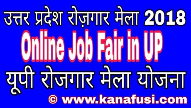 Online Job Fair UP 2018 Me Apply Kaise kare – [Uttar Pradesh Rozgar Mela]