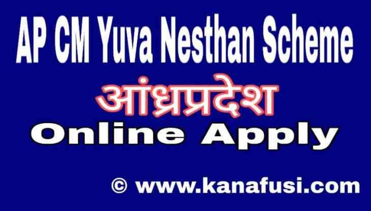 Mukhyamantri Yuva Nestham Scheme AP Me Avedan Kaise Kare