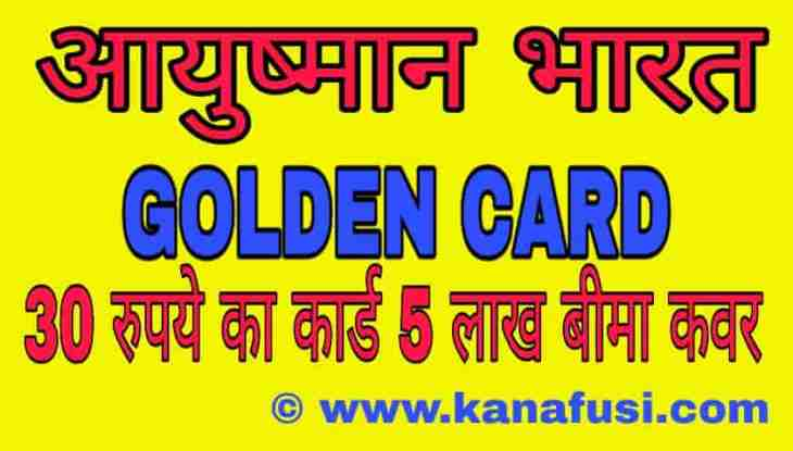 Ayushman Golden Card Kaise Banwaye Puri Jankari Hindi Me