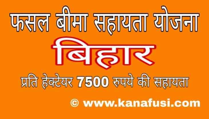 Fasal Bima Sahayata Yojana Bihar Me Avedan Kaise Kare in Hindi
