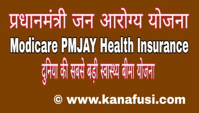 Modicare Yojana Duniya Ki Sab Se Bdi Health Insurance Scheme Kaise Bni