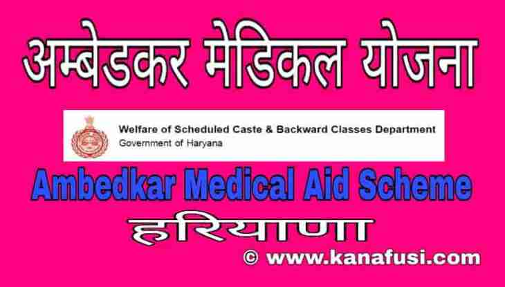 Ambedkar Medical Aid Yojana Haryana Me Apply Kaise Kare in Hindi