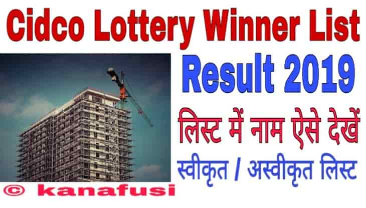 Cidco Lottery Winner List Result 2019 Kaise Dekhe Full Information in Hindi
