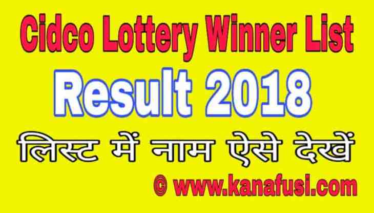 Cidco Lottery Winner List Result Kaise Dekhe Hindi Me Puri Jankari