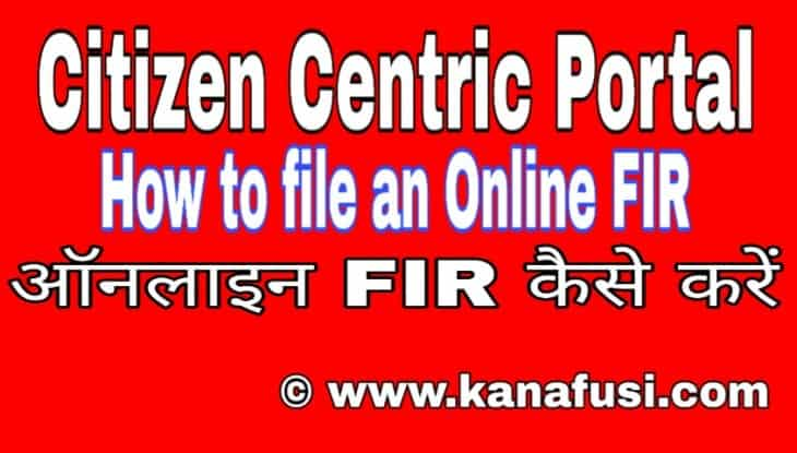 Citizen Centric Portal Se Online FIR Kaise Darj Kare in Hindi