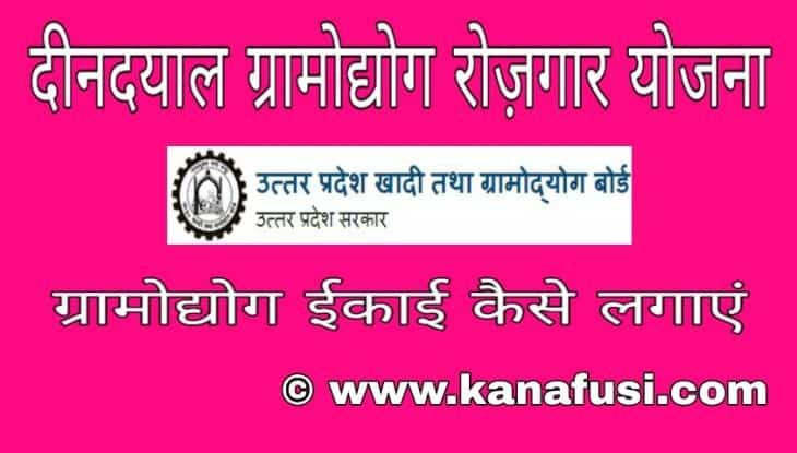 Uttar Pradesh Pandit Deendayal Gramodyog Rojgar Yojana
