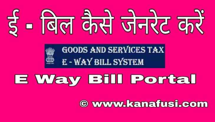 E Way Bill Portal Se Bill Generate Kaise Kare Hindi Me Step by Step Information