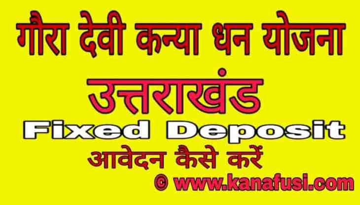 Gaura Devi Kanya Dhan Yojana Me Avedan Kaise Kare