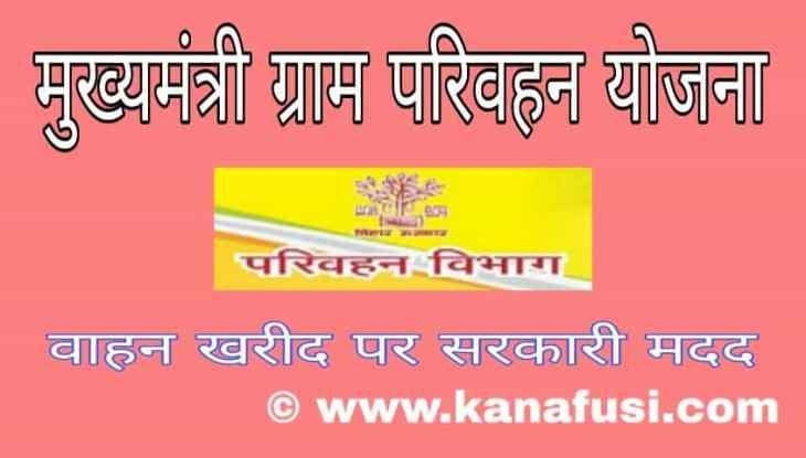 Gram Parivahan Yojana Bihar Me Awedan Kaise Kare in Hindi