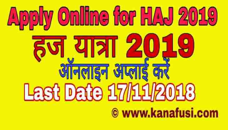 Haj Yatra 2019 Me Avedan Kaise Kare | Apply Online for 2019