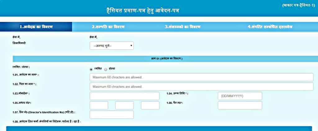 How To Fill Haisiyat Certificate Form in Hindi