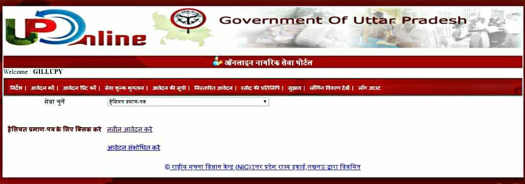 How to Make Haisiyat Praman Patra Online in Hindi
