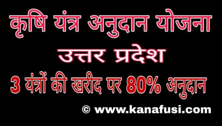 Krishi Yantra Anudan Yojana Me Avedan Kaise Kare in Hindi
